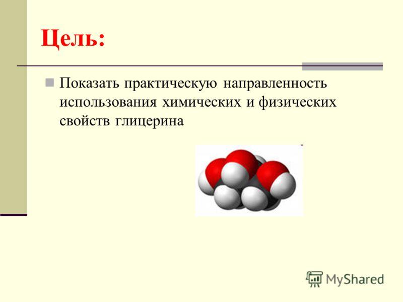 Цель: Показать практическую направленность использования химических и физических свойств глицерина