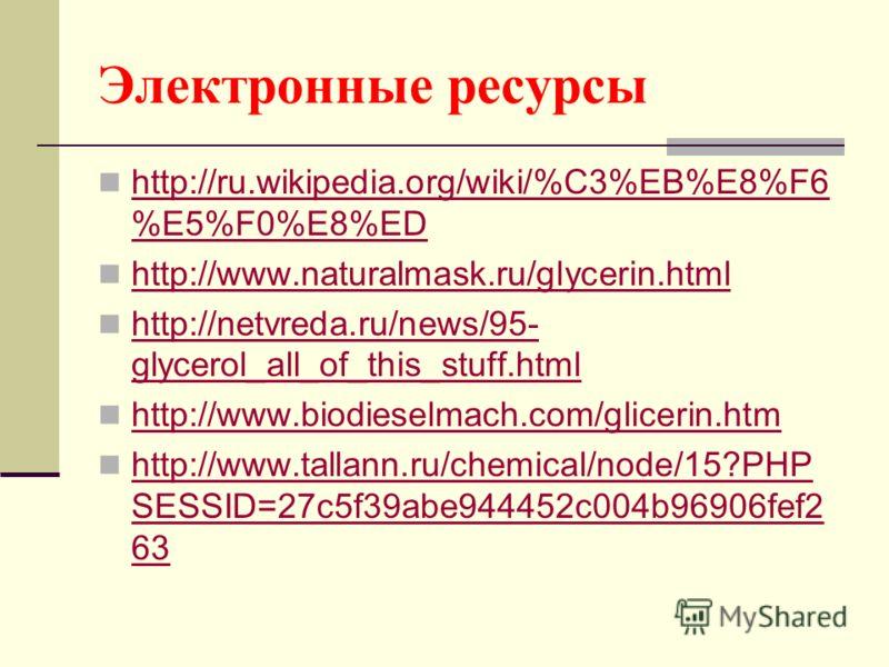 Электронные ресурсы http://ru.wikipedia.org/wiki/%C3%EB%E8%F6 %E5%F0%E8%ED http://ru.wikipedia.org/wiki/%C3%EB%E8%F6 %E5%F0%E8%ED http://www.naturalma