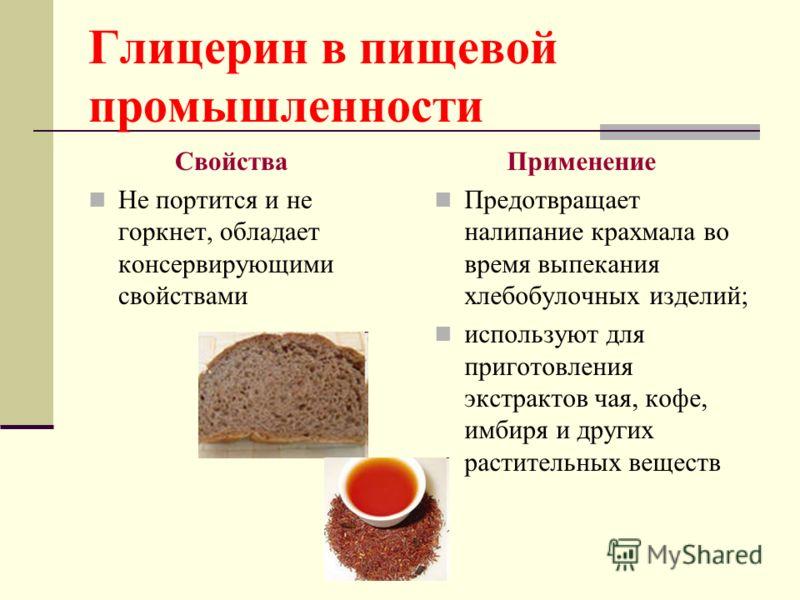 Глицерин в пищевой промышленности Свойства Не портится и не горкнет, обладает консервирующими свойствами Применение Предотвращает налипание крахмала в