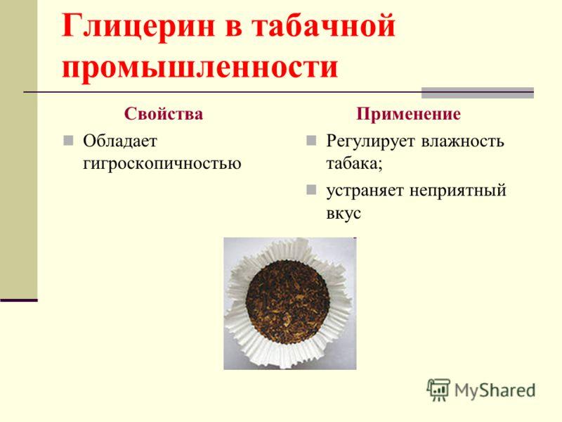 Глицерин в табачной промышленности Свойства Обладает гигроскопичностью Применение Регулирует влажность табака; устраняет неприятный вкус