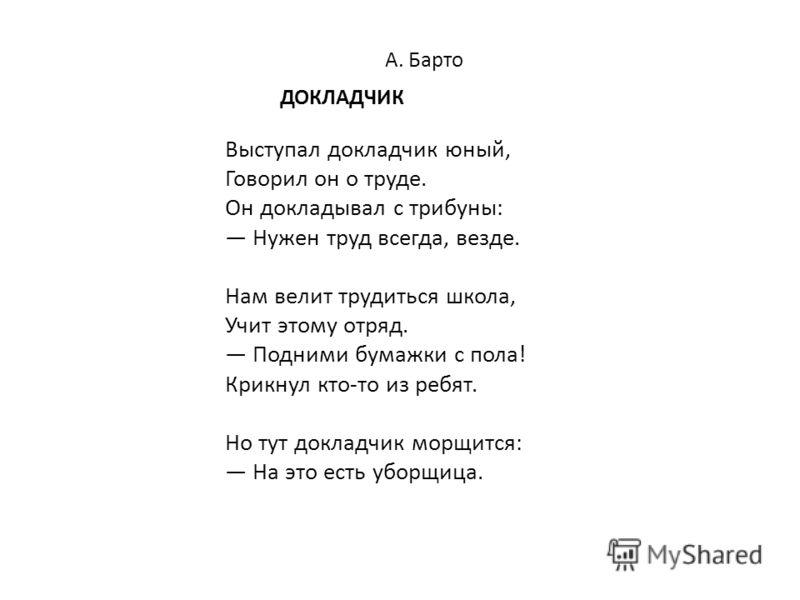 Стих труд человека