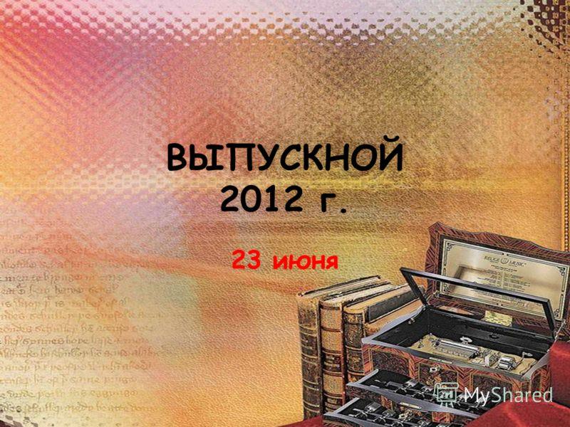ВЫПУСКНОЙ 2012 г. 23 июня