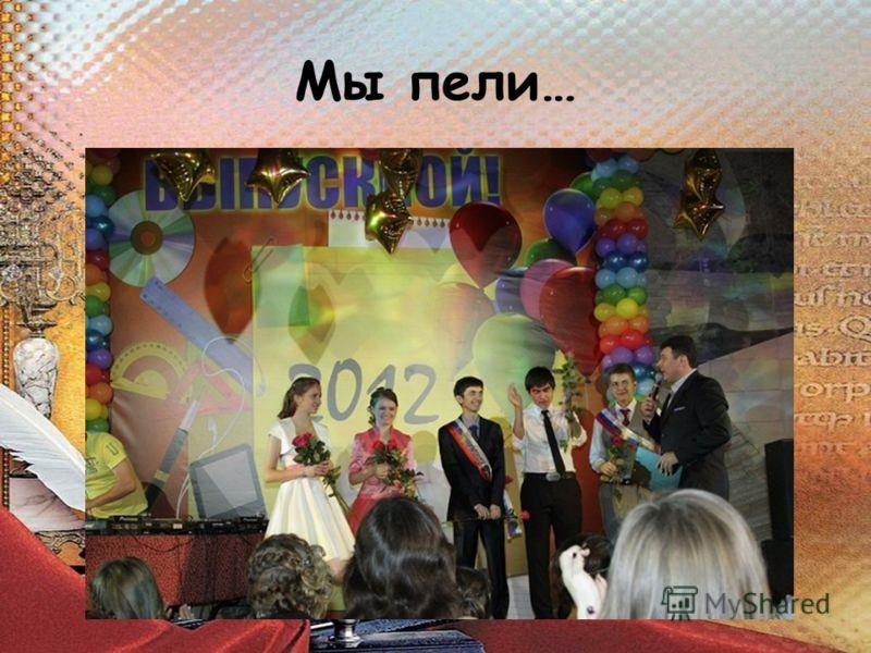 Мы пели…