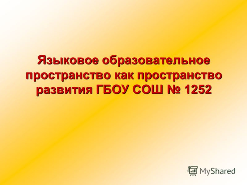 Языковое образовательное пространство как пространство развития ГБОУ СОШ 1252