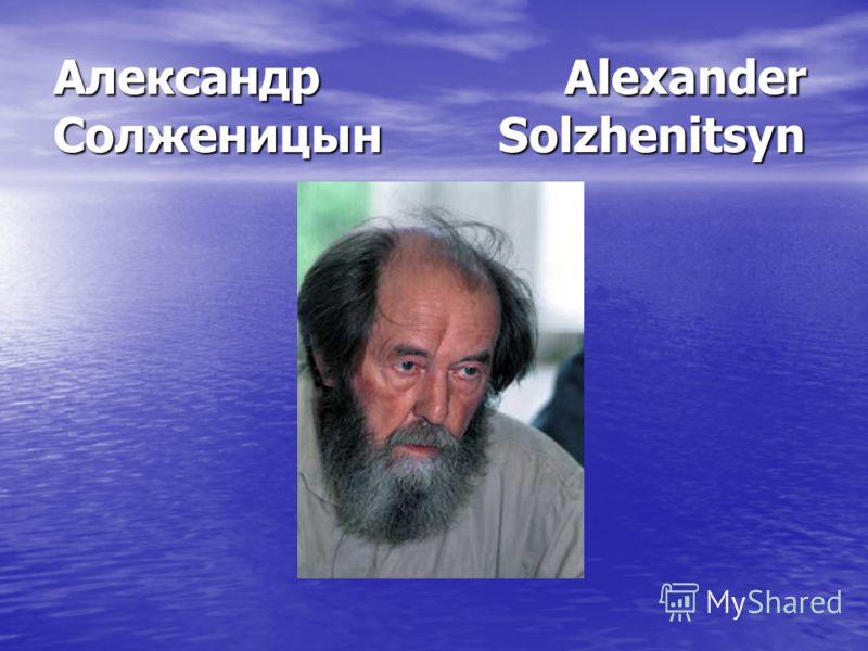 Александр Alexander Солженицын Solzhenitsyn