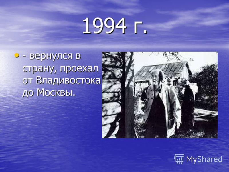 - вернулся в страну, проехал от Владивостока до Москвы. - вернулся в страну, проехал от Владивостока до Москвы. 1994 г.