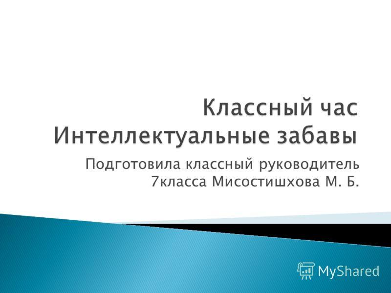 Подготовила классный руководитель 7класса Мисостишхова М. Б.