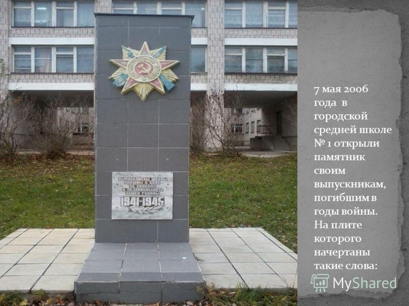 7 мая 2006 года в городской средней школе 1 открыли памятник своим выпускникам, погибшим в годы войны. На плите которого начертаны такие слова: