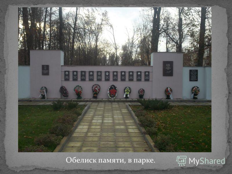 Обелиск памяти, в парке.