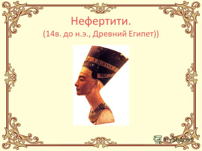 11 Нефертити. (14в. до н.э., Древний Египет))