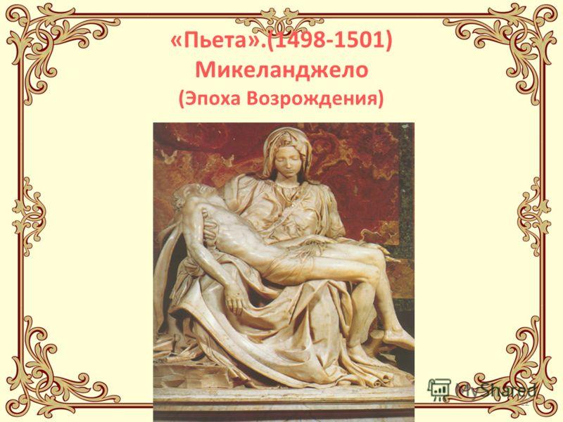 12 «Пьета».(1498-1501) Микеланджело (Эпоха Возрождения)