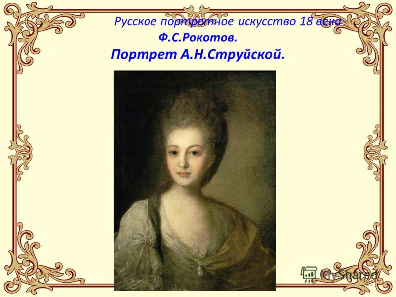 16 Русское портретное искусство 18 века Ф.С.Рокотов. Портрет А.Н.Струйской.