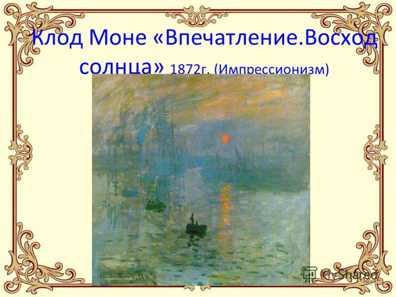 23 Клод Моне «Впечатление.Восход солнца» 1872г. (Импрессионизм)