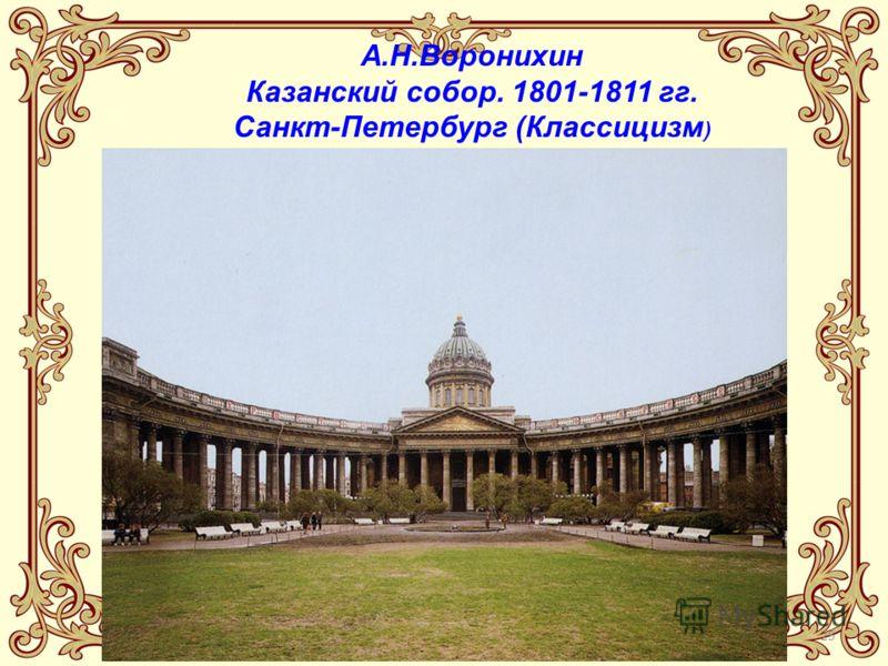 25 А.Н.Воронихин Казанский собор. 1801-1811 гг. Санкт-Петербург (Классицизм )