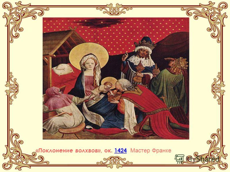 3 «Поклонение волхвов», ок. 1424 Мастер Франке1424