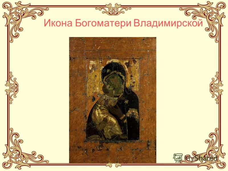 4 Икона Богоматери Владимирской