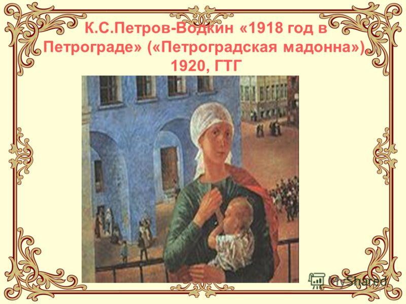 7 К.С.Петров-Водкин «1918 год в Петрограде» («Петроградская мадонна»), 1920, ГТГ