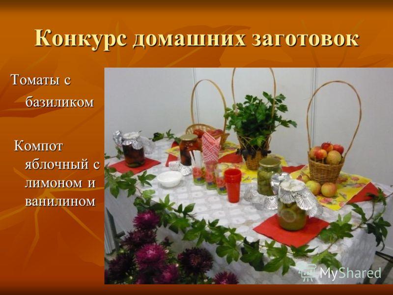 Конкурс домашних заготовок Томаты с базиликом базиликом Компот яблочный с лимоном и ванилином Компот яблочный с лимоном и ванилином