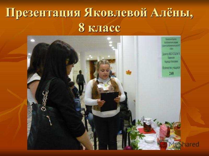 Презентация Яковлевой Алёны, 8 класс