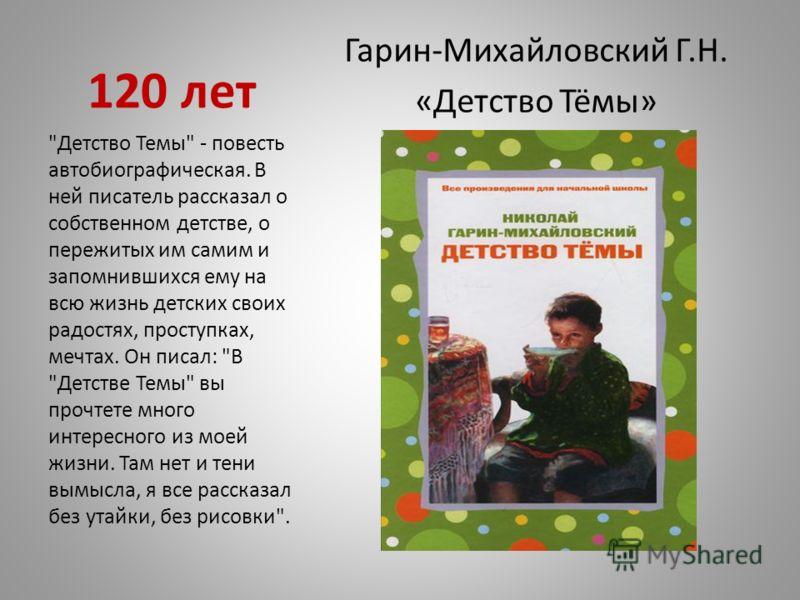 120 лет Гарин-Михайловский Г.Н. «Детство Тёмы»