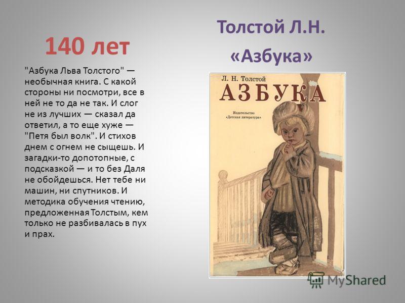 140 лет Толстой Л.Н. «Азбука»