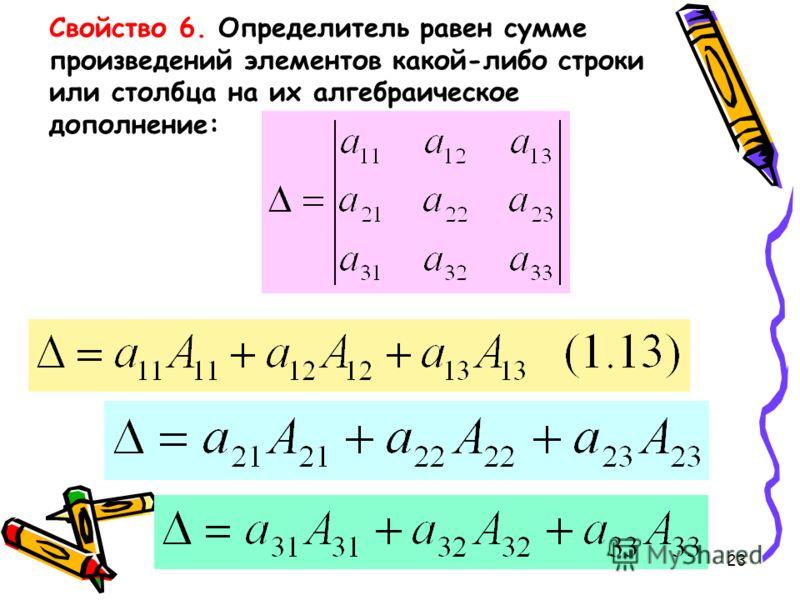 23 Свойство 6. Определитель равен сумме произведений элементов какой-либо строки или столбца на их алгебраическое дополнение: