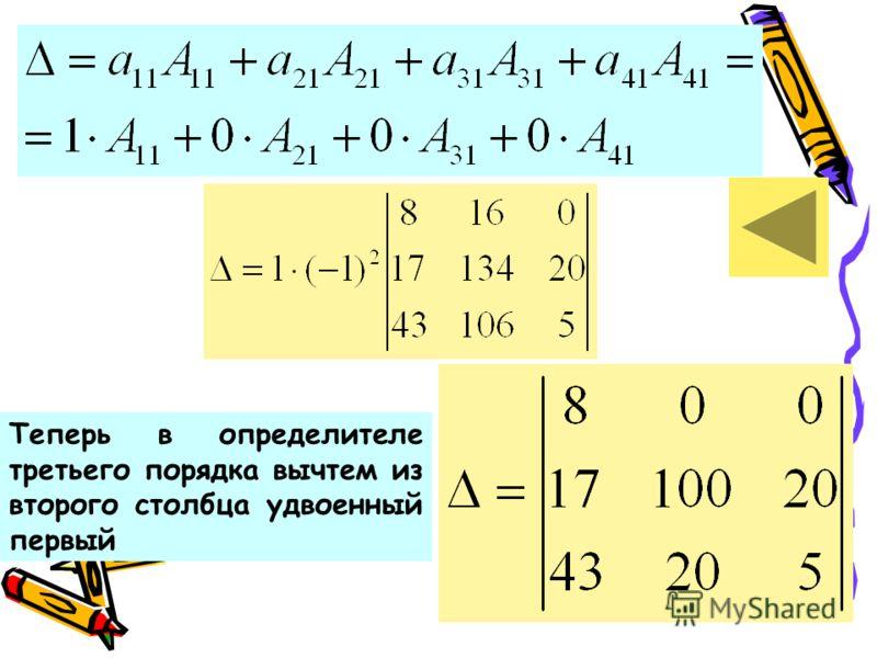 31 Теперь в определителе третьего порядка вычтем из второго столбца удвоенный первый