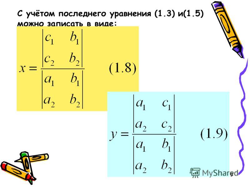 9 С учётом последнего уравнения (1.3) и(1.5) можно записать в виде:
