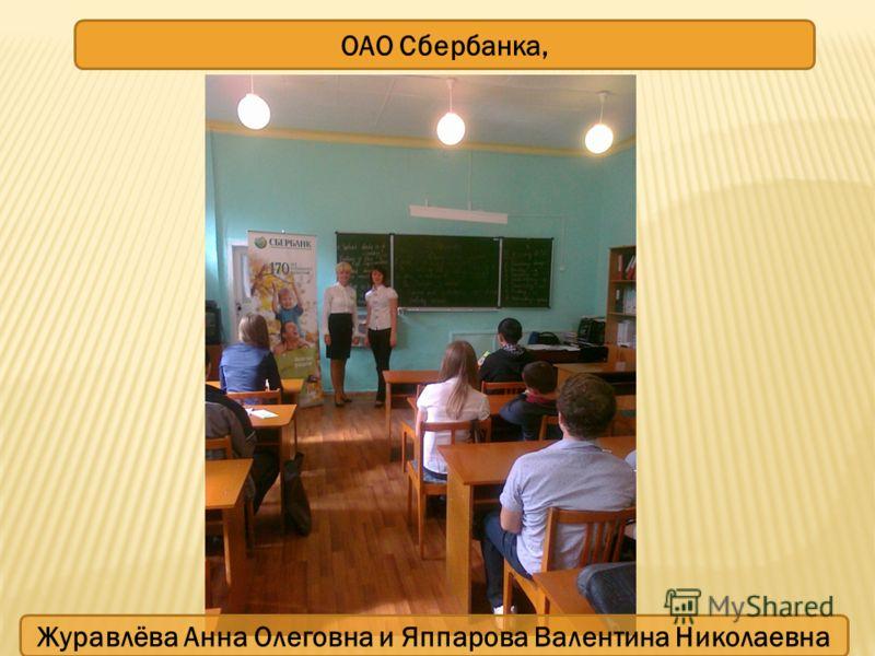 ОАО Сбербанка, Журавлёва Анна Олеговна и Яппарова Валентина Николаевна
