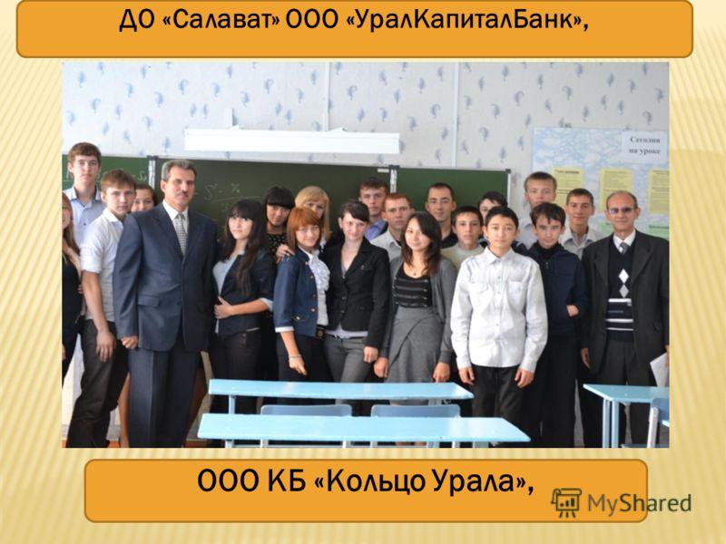 ДО «Салават» ООО «УралКапиталБанк», ООО КБ «Кольцо Урала»,