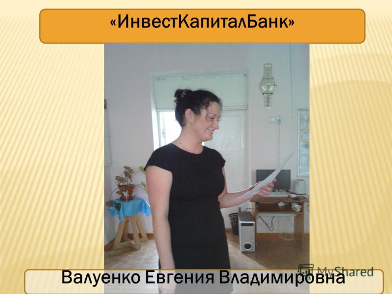 «ИнвестКапиталБанк» Валуенко Евгения Владимировна