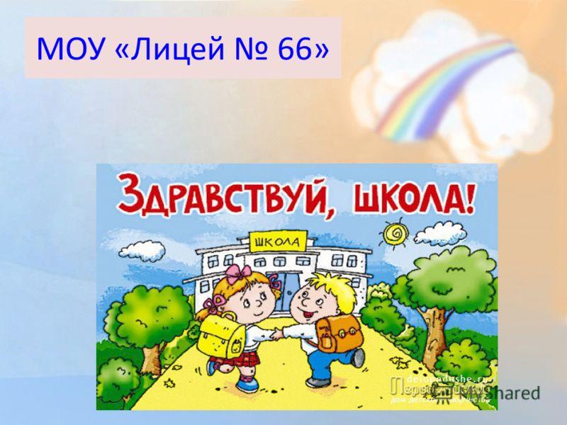МОУ «Лицей 66»