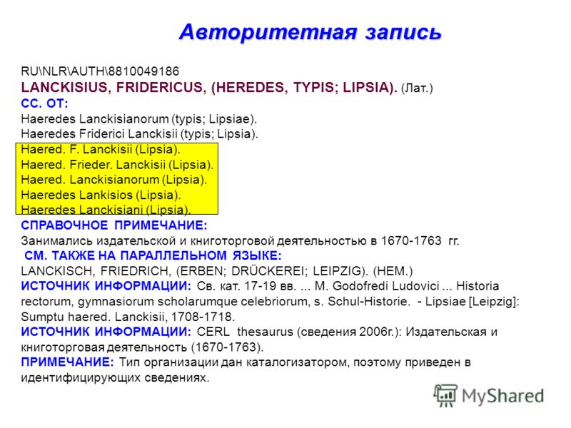 RU\NLR\AUTH\8810049186 LANCKISIUS, FRIDERICUS, (HEREDES, TYPIS; LIPSIA). (Лат.) СС. ОТ: Haeredes Lanckisianorum (typis; Lipsiae). Haeredes Friderici Lanckisii (typis; Lipsia). Haered. F. Lanckisii (Lipsia). Haered. Frieder. Lanckisii (Lipsia). Haered