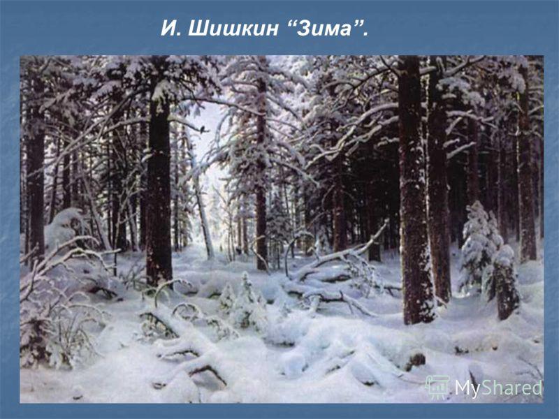И. Шишкин Зима.