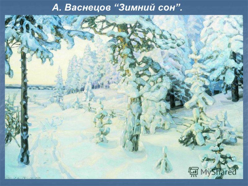 А. Васнецов Зимний сон.