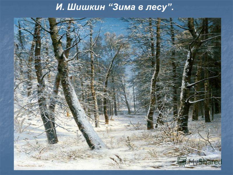 И. Шишкин Зима в лесу.