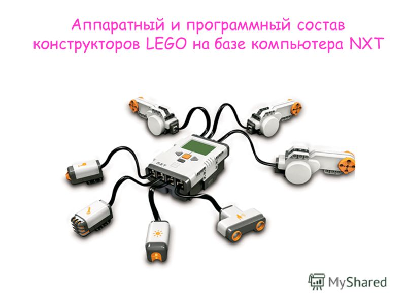 Аппаратный и программный состав конструкторов LEGO на базе компьютера NXT