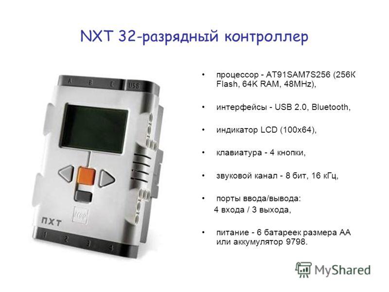 NXT 32-разрядный контроллер процессор - AТ91SAM7S256 (256К Flash, 64K RAM, 48MHz), интерфейсы - USB 2.0, Bluetooth, индикатор LCD (100x64), клавиатура - 4 кнопки, звуковой канал - 8 бит, 16 кГц, порты ввода/вывода: 4 входа / 3 выхода, питание - 6 бат