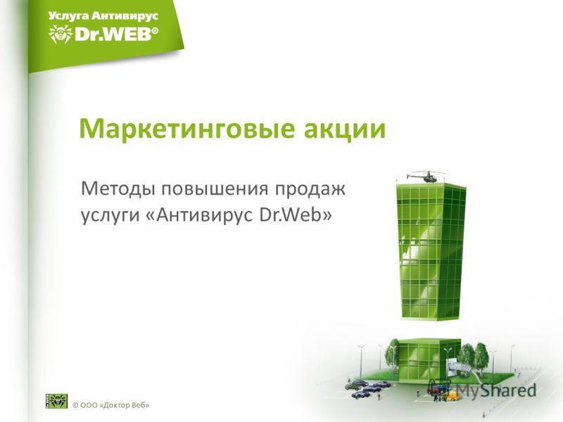 Маркетинговые акции Методы повышения продаж услуги «Антивирус Dr.Web»