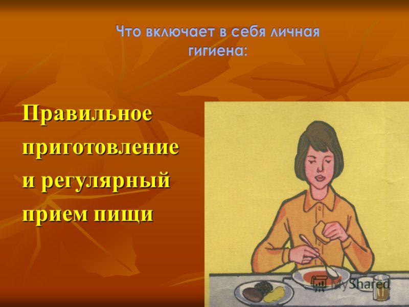 Правильноеприготовление и регулярный прием пищи