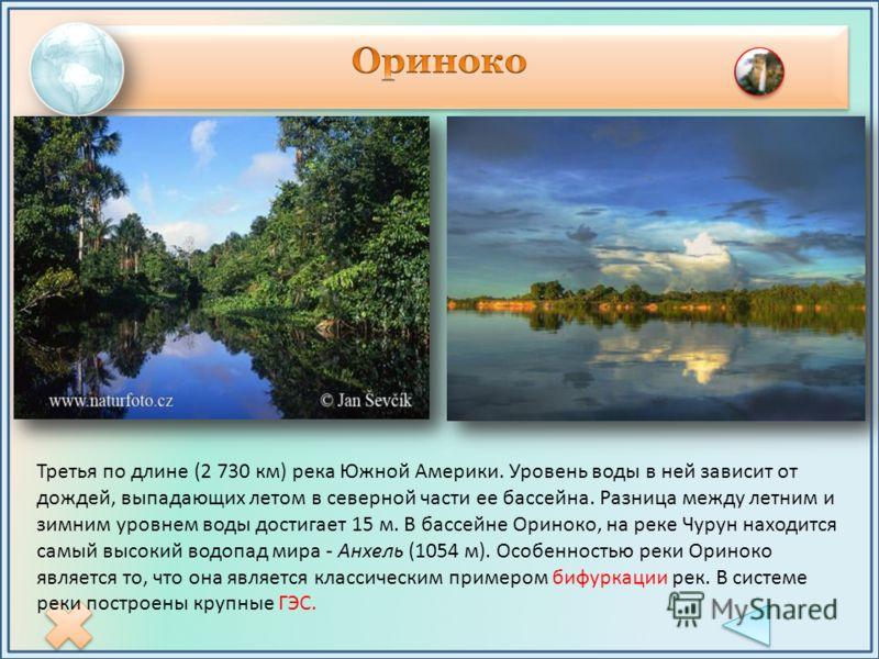 Третья по длине (2 730 км) река Южной Америки. Уровень воды в ней зависит от дождей, выпадающих летом в северной части ее бассейна. Разница между летним и зимним уровнем воды достигает 15 м. В бассейне Ориноко, на реке Чурун находится самый высокий в