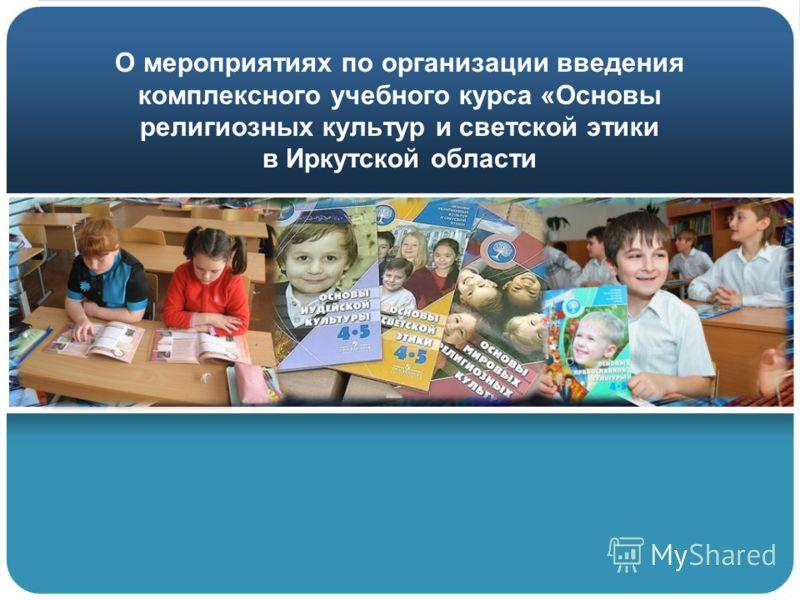 О мероприятиях по организации введения комплексного учебного курса «Основы религиозных культур и светской этики в Иркутской области