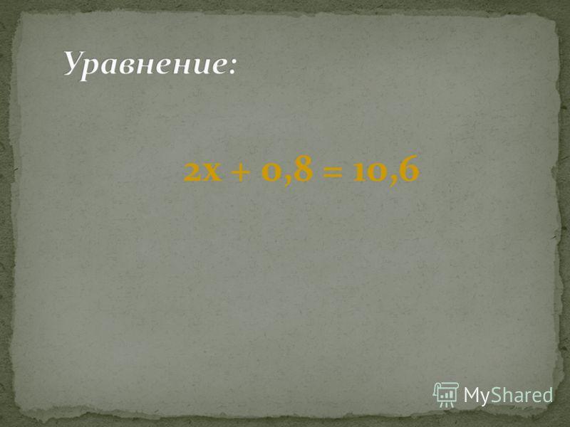 2х + 0,8 = 10,6