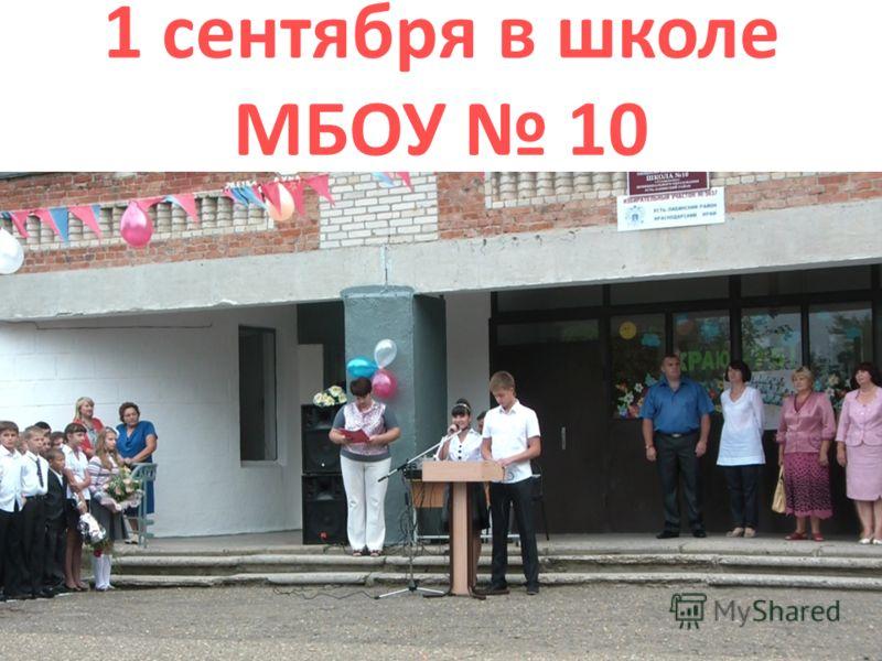 1 сентября в школе МБОУ 10