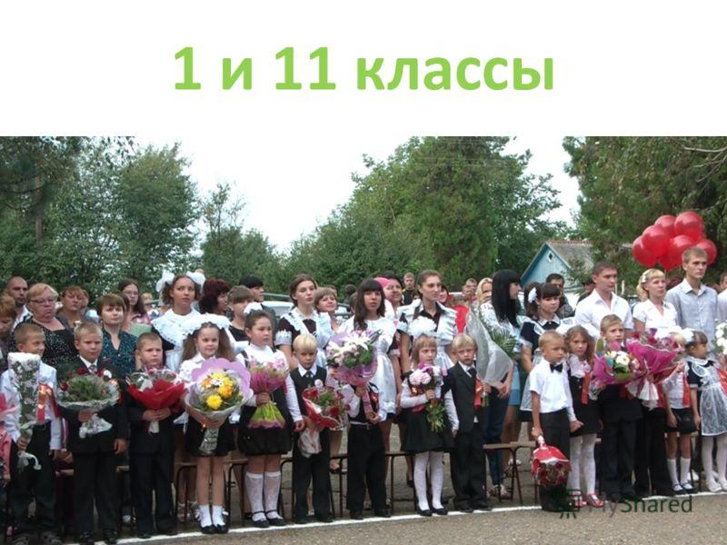 1 и 11 классы