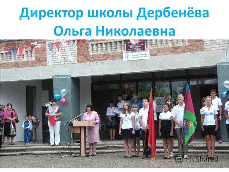 Директор школы Дербенёва Ольга Николаевна