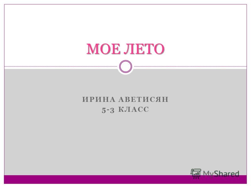 ИРИНА АВЕТИСЯН 5-3 КЛАСС МОЕ ЛЕТО