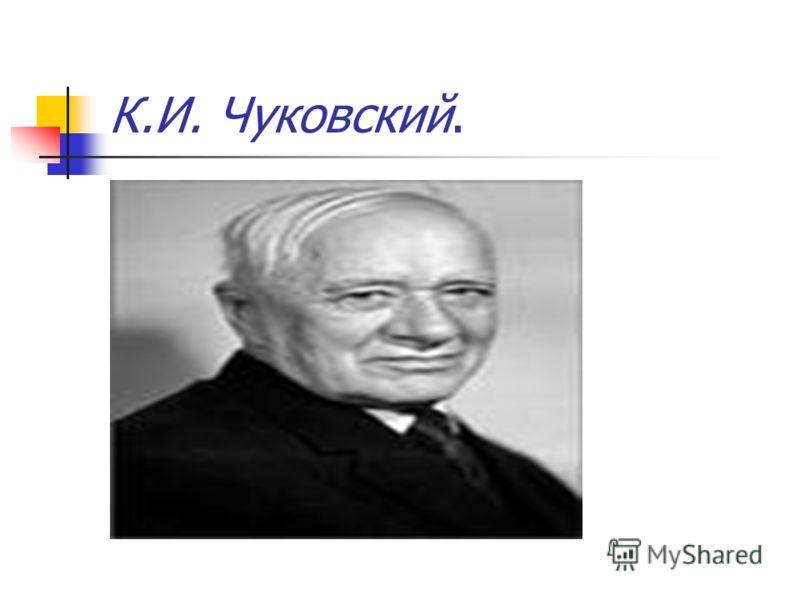 К.И. Чуковский.