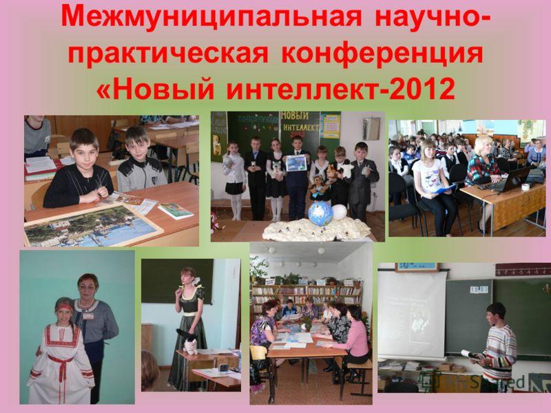 Мастер класс « Реализация задач национальной образовательной инициативы « Наша новая школа »