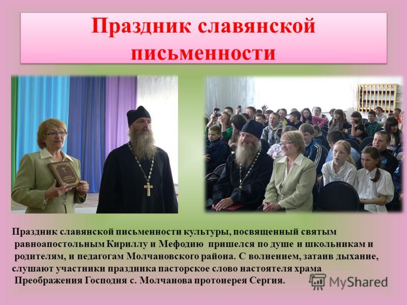 Межмуниципальная научно - практическая конференция « Новый интеллект -2012